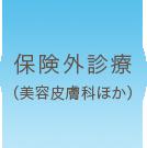 保険外診療(美容皮膚科ほか)